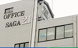 佐賀事務所