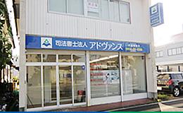 武雄事務所
