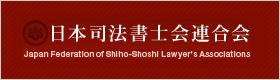 日本司法書士連合会