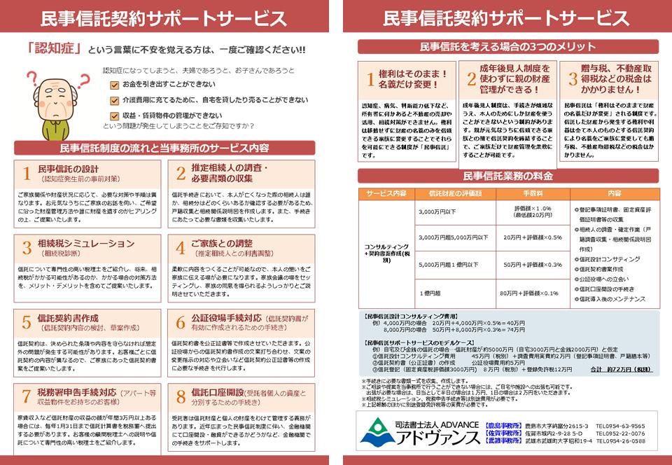 民事信託契約サポートサービス